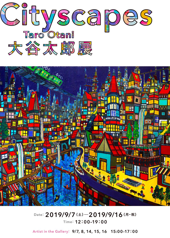 SOLO EXHIBITION | TARO OTANI | Cityscapes |  07.09.2019-16.09.2019 | TOKYO | GALLERY LA RUCHE